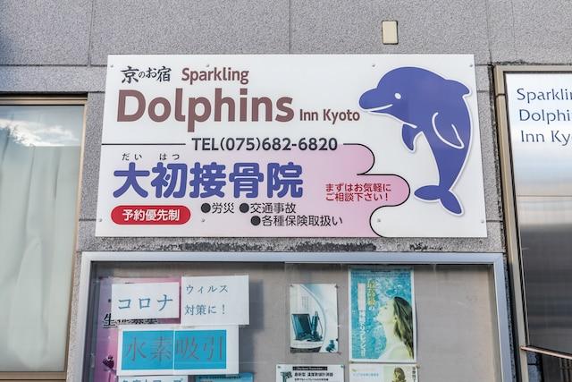 OYO Ryokan Sparkling Dolphins Inn Kyoto
